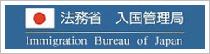 法務省 入国管理局